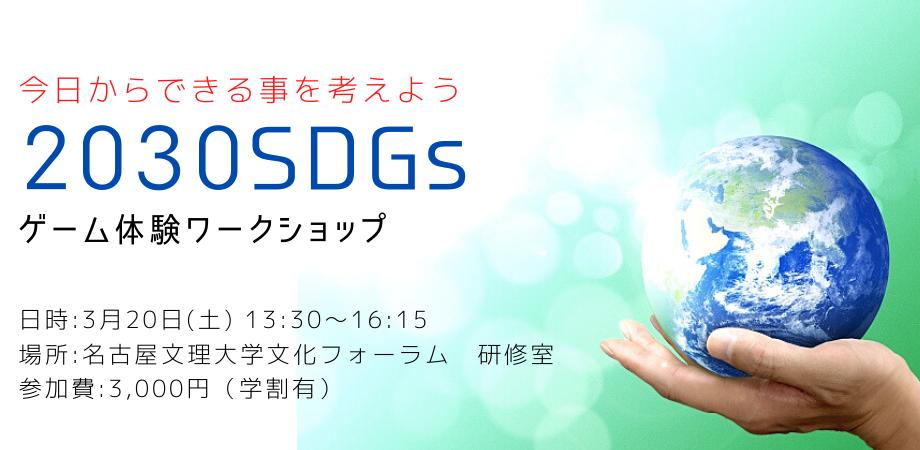 【3/20 午後開催 in 稲沢】2030SDGsゲーム体験ワークショップ ~今日からできる事を考えよう~