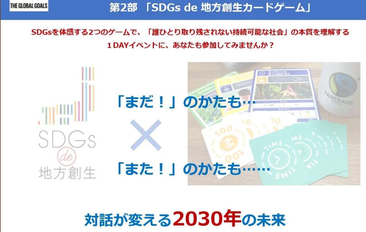 「1DAYワークショップ」IN 岡山
