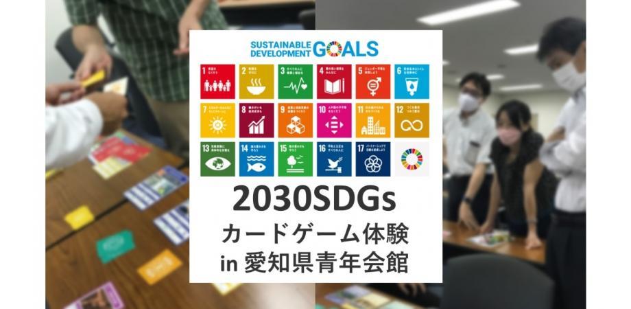 2030SDGs体験 in 愛知県青年会館