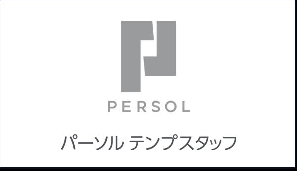パーソルテンプスタッフ株式会社オンライン研修