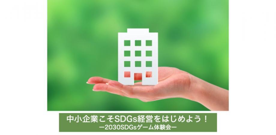 中小企業こそSDGs経営をはじめよう!ー2030SDGs体験会ー