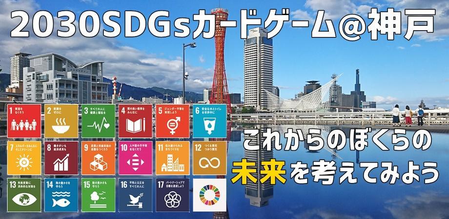 2030SDGsカードゲーム@神戸~これからのぼくらの未来を考えてみよう(2021年3月開催)