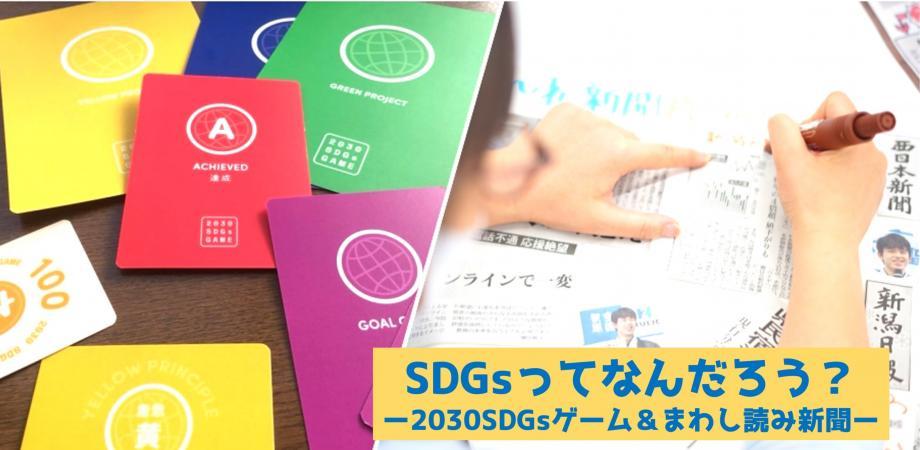 SDGsってなんだろう?ー2030SDGsゲーム&まわし読み新聞