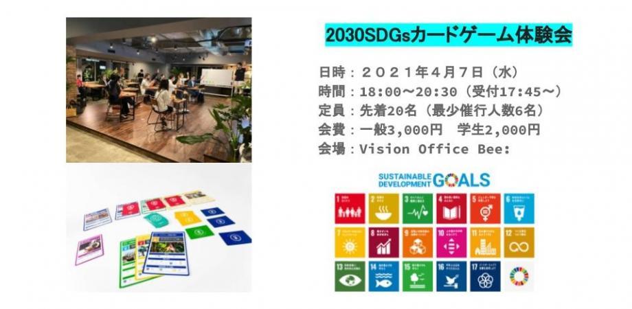 2030SDGsカードゲーム体験会