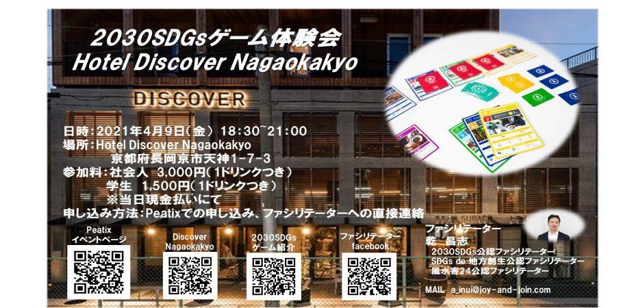 2030SDGs カードゲーム体験会 長岡京開催