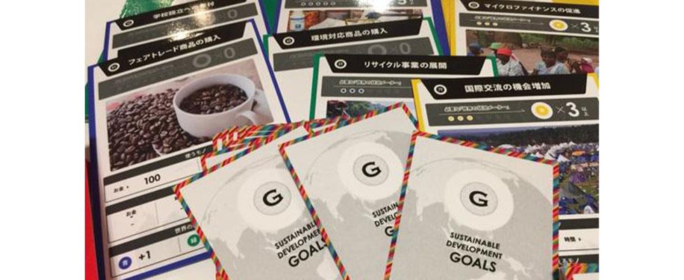 カードゲームでSDGsを学ぼう!(2030SDGsゲーム)