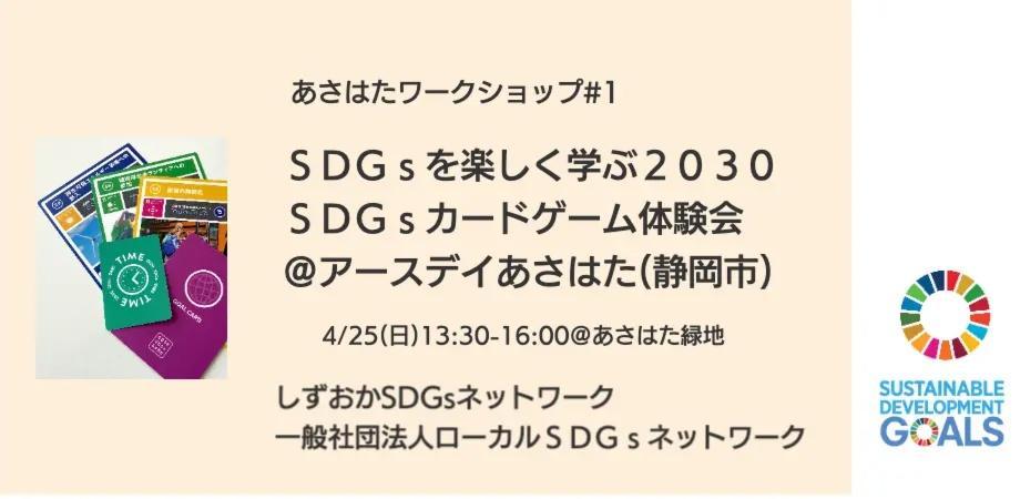 SDGsを楽しく学ぶ2030SDGsカードゲーム体験会@アースデイあさはた(静岡市)