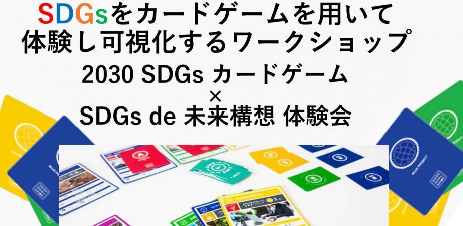 5/22(土)<2030SDGs>社会の今と未来をカードゲームで体験 in 御徒町