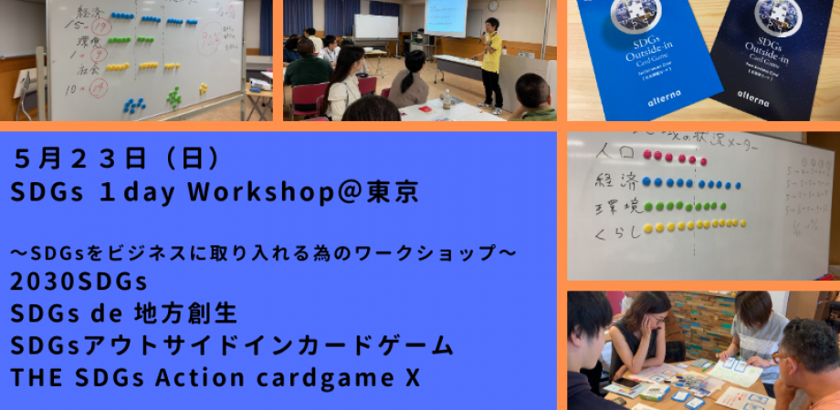 【5/23 代々木公園開催】SDGs・1day Workshop~SDGsをビジネスに取り入れる為のワークショップ~