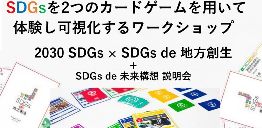 5/29(土)<2030SDGs+SDGs de 地方創生>社会の今と未来をカードゲームで体験 in 御徒町