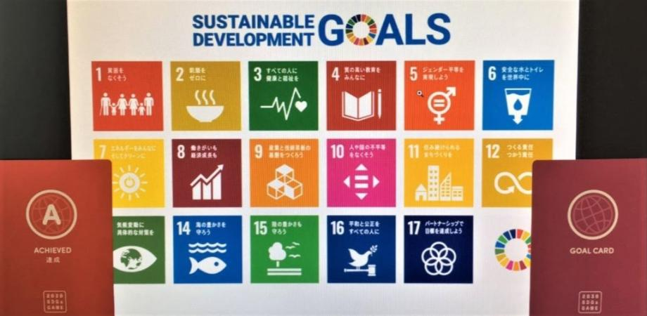 カードゲーム「2030SDGs」体験会 ~SDGsを楽しく体感しよう!~