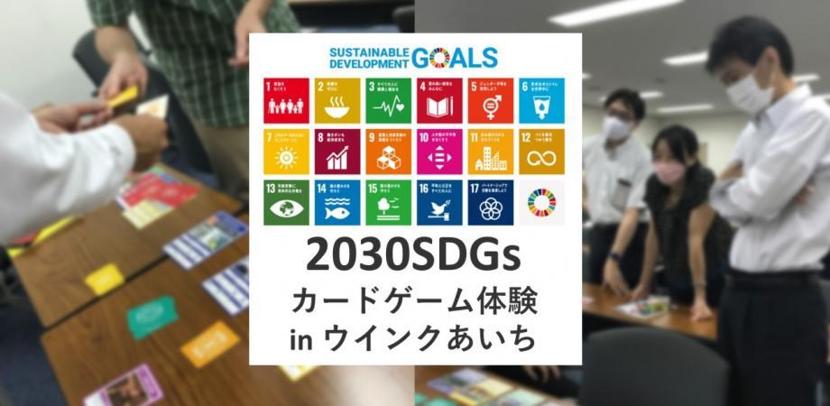 2030SDGs体験 in ウインクあいち(1110号室)