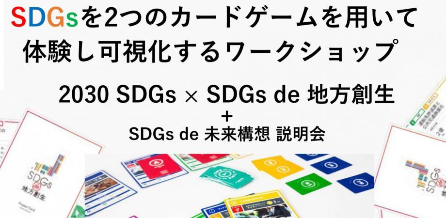 7/24(土)<2030SDGs+SDGs de 地方創生>社会の今と未来をカードゲームで体験 in 御徒町