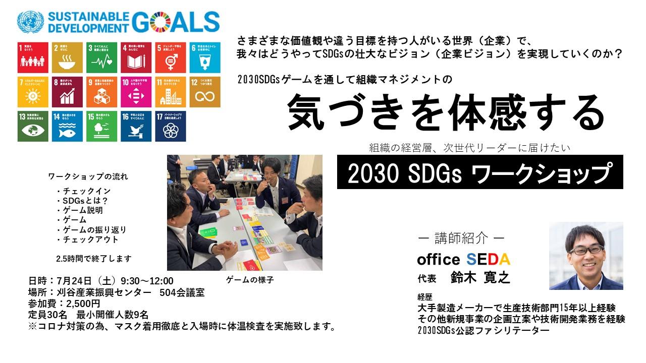 2030SDGsワークショップ in 刈谷 刈谷産業振興センター