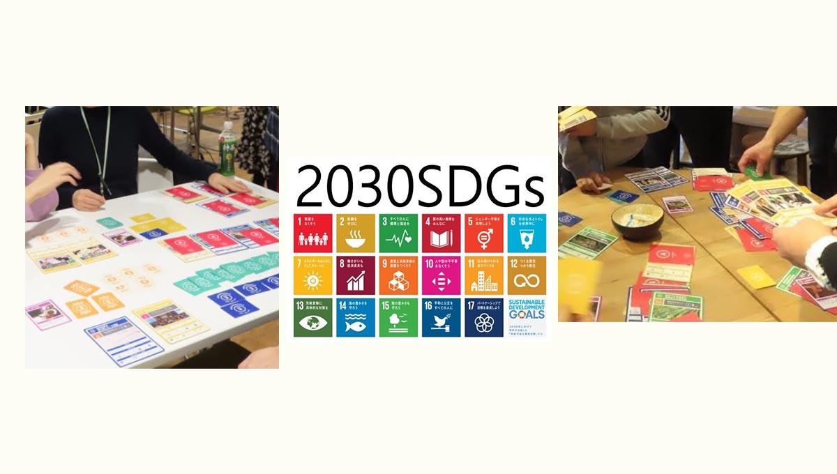 【出張コトラボ】親子で学ぶ!「2030 SDGs」~はじめてのSDGsをゲームで体験しよう~