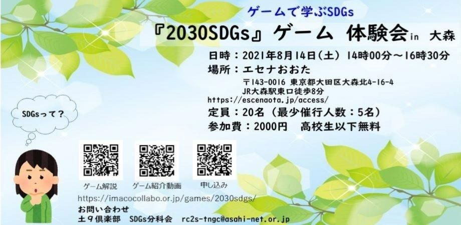 8月 2030 SDGsゲーム体験会 in 大森