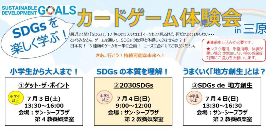 SDGsを楽しく学ぶ!カードゲーム体験会②【2030SDGs】