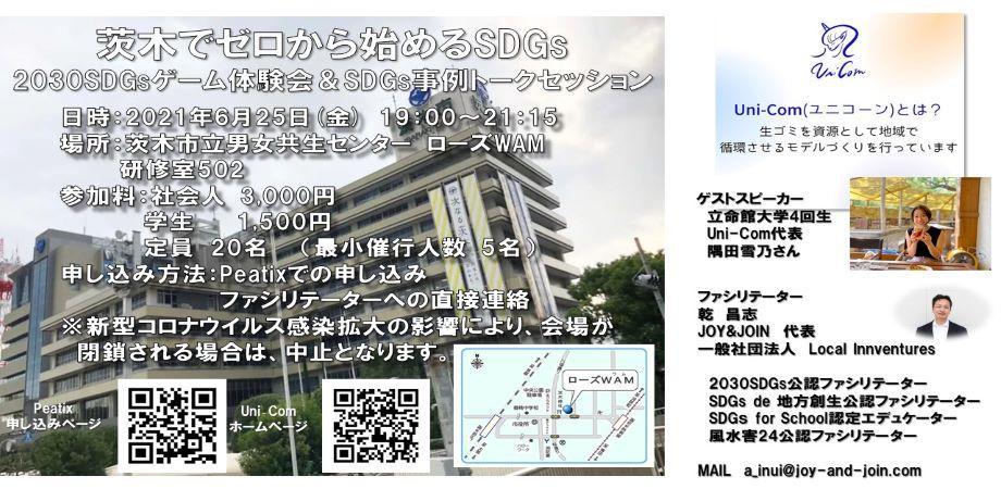 茨木でゼロから始めるSDGs 2030SDGsカードゲーム体験会&Uni₋Comトークセッション