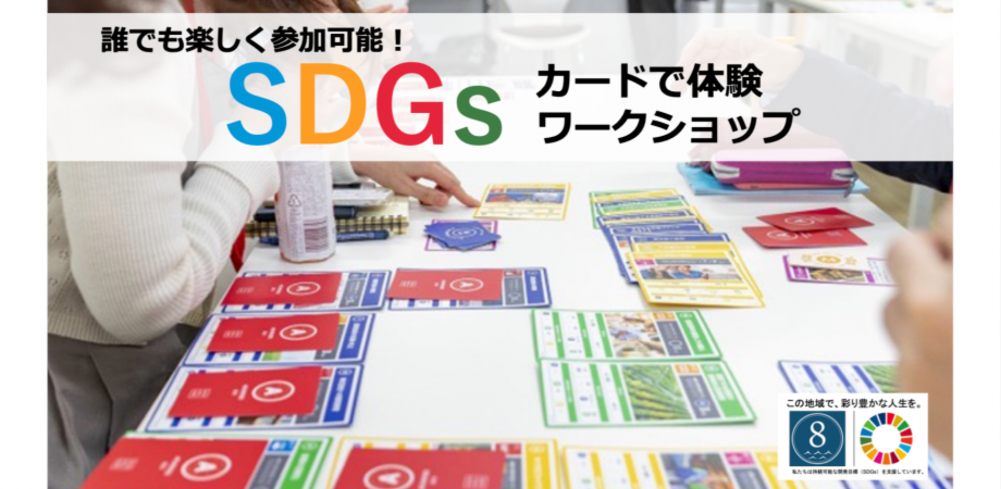 カードゲームで体験、SDGsワークショップ #08