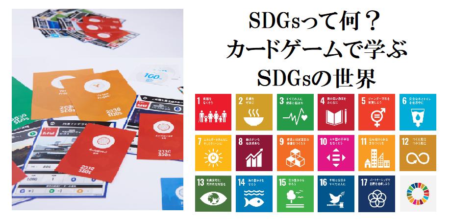 SDGsって何?カードゲームで学ぶSDGsの世界