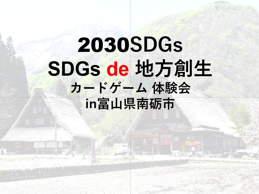 【富山】『2030SDGs』&『SDGs de 地方創生』ゲーム 体験会 in 南砺市