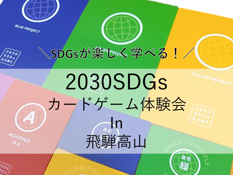 2030SDGsカードゲーム体験会in飛騨高山
