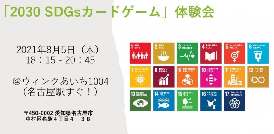 【8/5(木) 18:15開始@名古屋駅】2030 SDGsカードゲーム体験会 in ウィンクあいち
