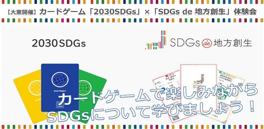【大東開催】カードゲーム「2030SDGs」 × 「SDGs de 地方創生」体験会 (開催日:2021/08/28)