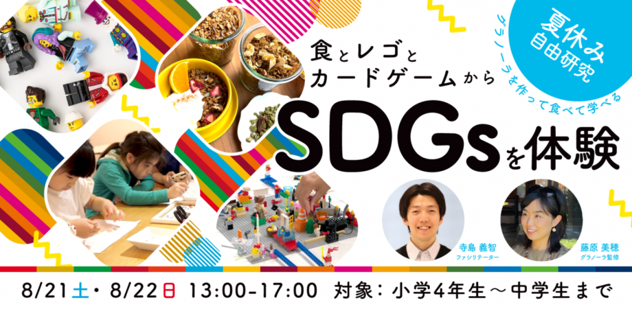 食とレゴとカードゲームでSDGsを体験|夏休み自由研究・グラノーラを作って食べてSDGsを学ぼう!
