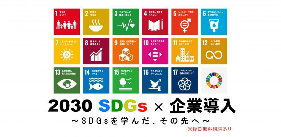 【ご依頼多数につき開催決定】2030SDGs × 企業導入〜SDGsを学んだ、その先へ〜SDGsを学んでも、その後どうすればいいのかわからない方におすすめ!ワンランク上のセミナーになっております!!!