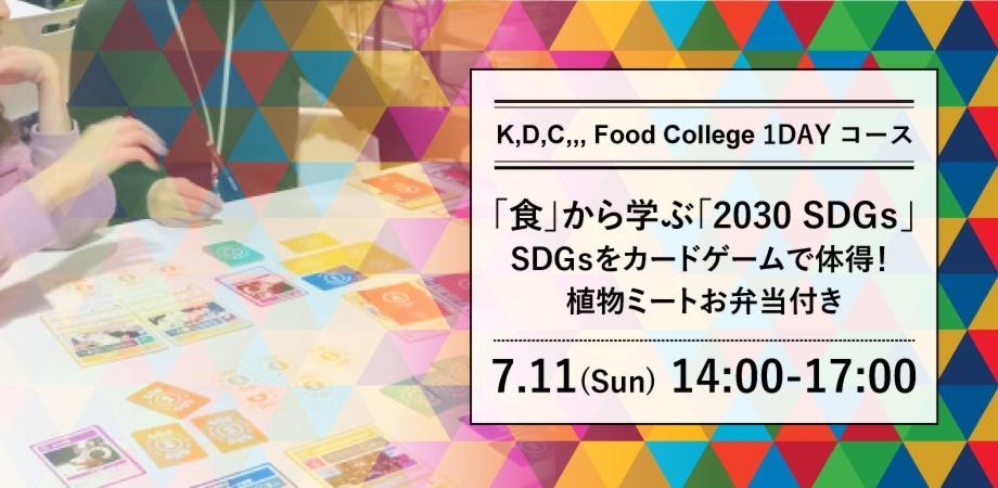 【K,D,C,,, Food College 1DAYコース】「食」から学ぶ「2030 SDGs」~SDGsをカードゲームで体得! 植物ミートお弁当付き~