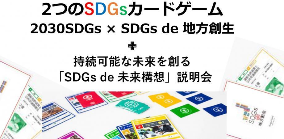 8/21(土)<2030SDGs+SDGs de 地方創生>持続可能な地域とビジネスのための1Dayワークショップ in 御徒町
