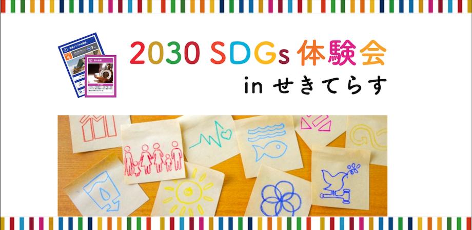 【7/22午後】【岐阜県関市】2030SDGsカードゲーム体験会 in せきてらす