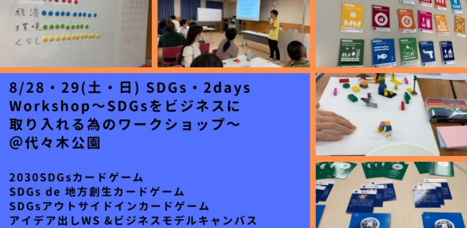 8月28・29日(土日)代々木公園開催 SDGs・2days Workshop~SDGsをビジネスに取り入れる為のワークショップ~