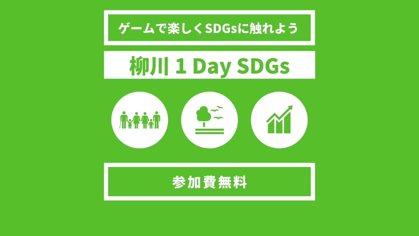 柳川 1 Day SDGs