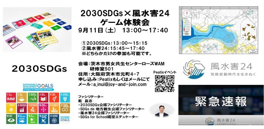 茨木市開催 2030SDGs&風水害24ゲーム体験会