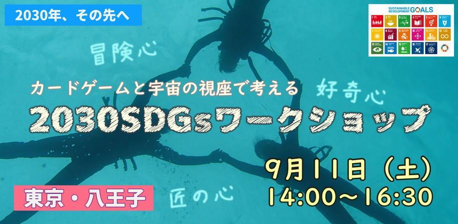【新感覚】宇宙の視座で考える【9/11(土)東京・八王子】カードゲームでSDGsの本質と変革のヒントを探ろう!