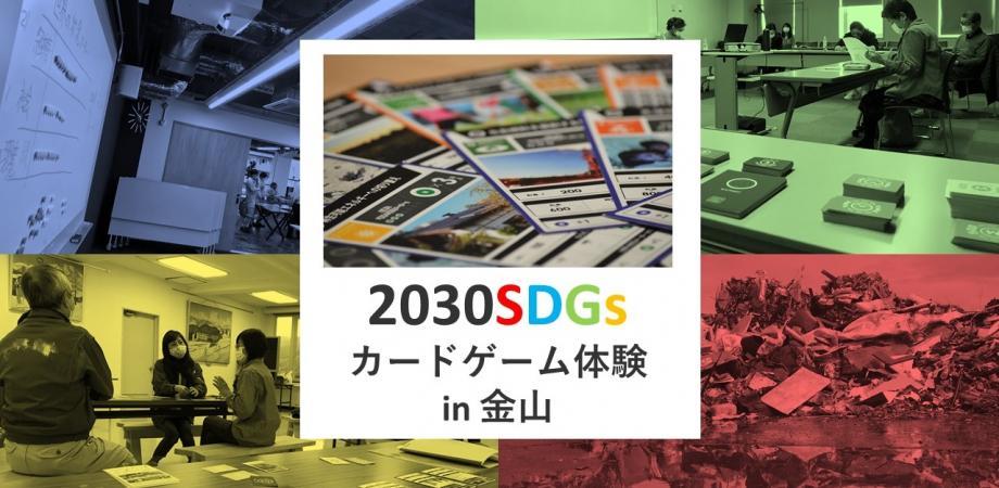 2030SDGs体験 in 金山