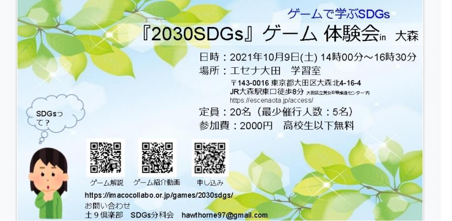 10月 2030 SDGsゲーム体験会 in 大森