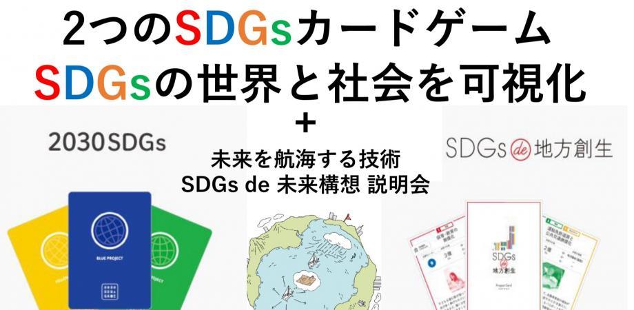 10/16(土)<2030SDGs+SDGs de 地方創生>持続可能な地域とビジネスのための1Dayワークショップ in 御徒町