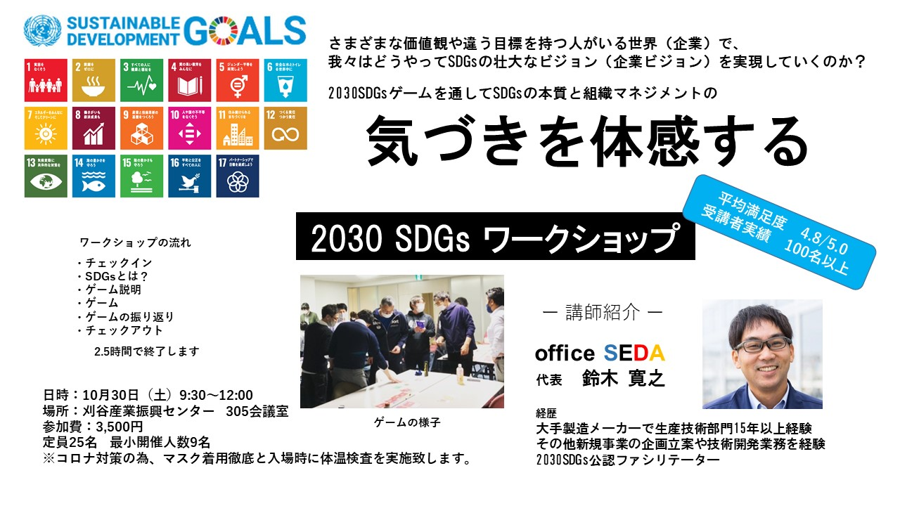 2030SDGsワークショップ in 刈谷