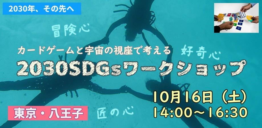 【新感覚】宇宙の視座で考える【10/16(土)東京・八王子】カードゲームでSDGsの本質と変革のヒントを探ろう!