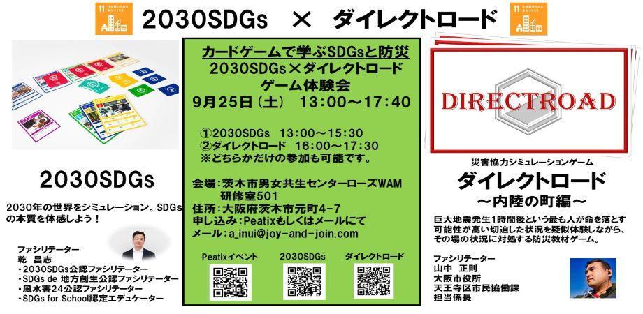 【茨木市開催】2030SDGs×ダイレクトロード ゲーム体験会