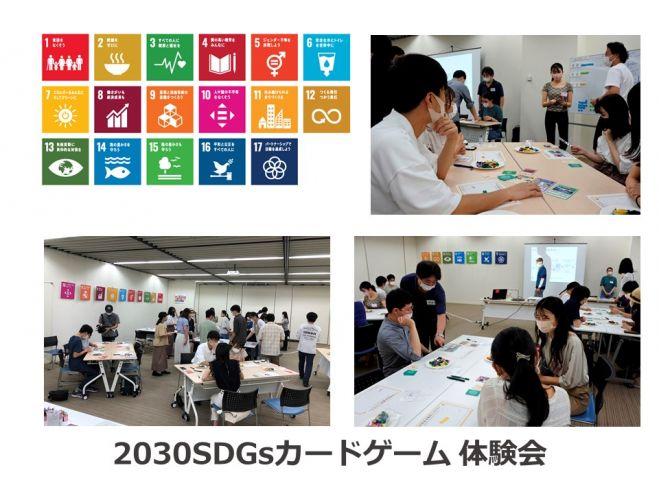 SDGsワークショップ@横浜・長津田みどりアートパーク