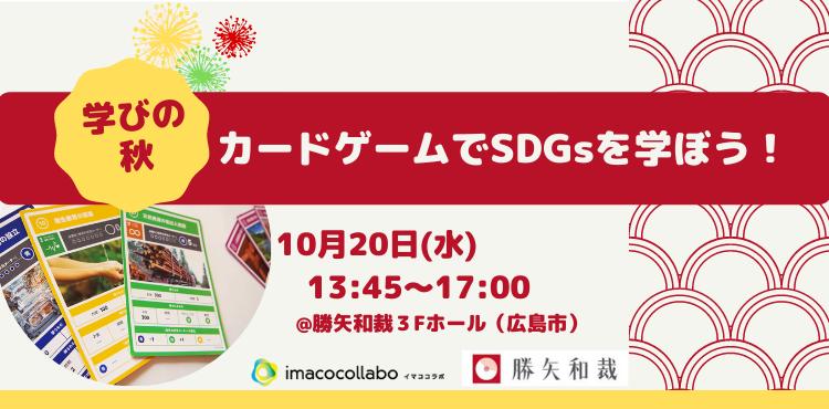 【イマココラボ主催】【10/20(水)開催】カードゲームでSDGsを学ぼう!イマココラボ in 広島