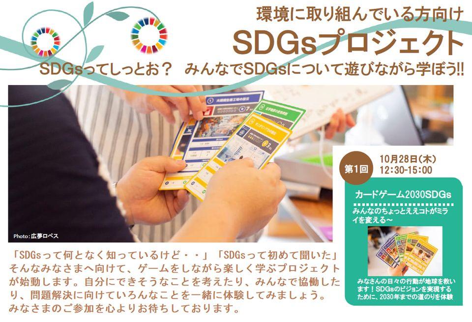 こうべ環境未来館SDGsプロジェクト(第1回)