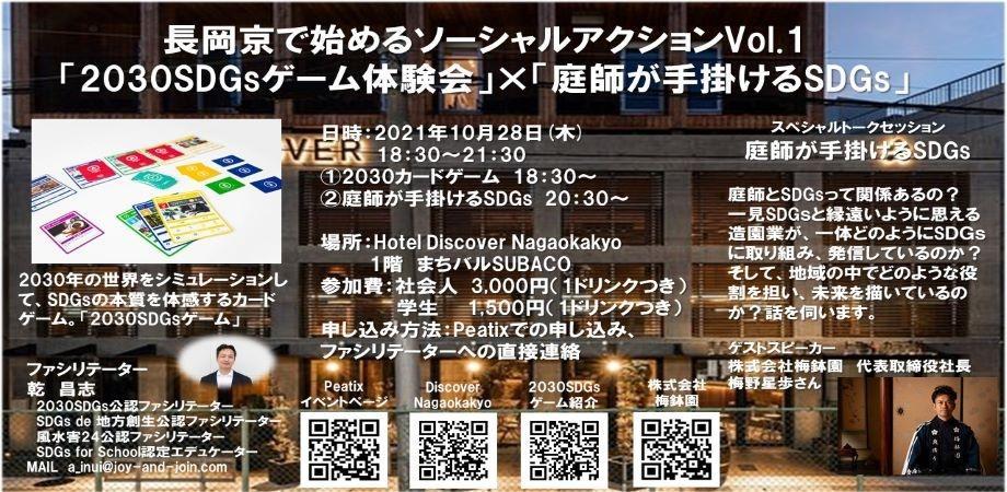 【長岡京開催】長岡京で始めるソーシャルアクション 「2030SDGsゲーム体験会」&「庭師が手掛けるSDGs」トークセッション